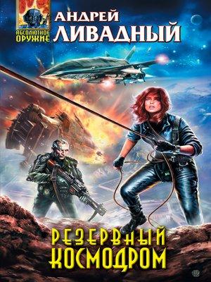 cover image of Механоформы. Резервный космодром