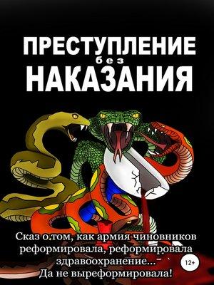 cover image of Преступление без наказания