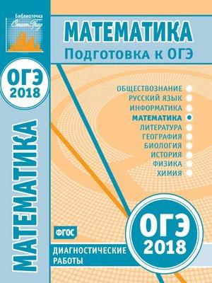cover image of Математика. Подготовка к ОГЭ в 2018 году. Диагностические работы