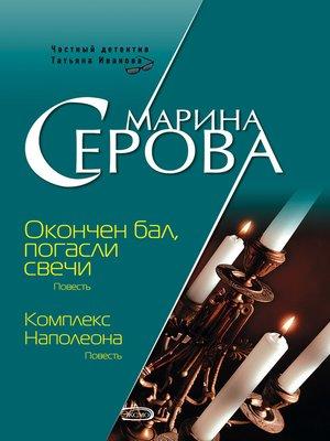 cover image of Окончен бал, погасли свечи