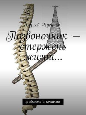 cover image of Позвоночник– стержень жизни... Гибкость икрепость