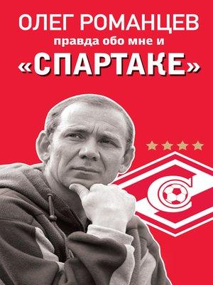 cover image of Романцев. Правда обо мне и «Спартаке»