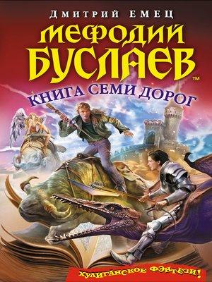 cover image of Книга Семи Дорог