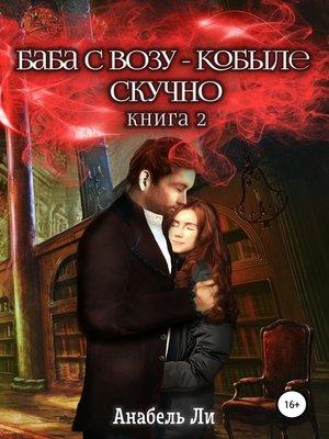 cover image of Баба с возу, кобыле – скучно. Книга 2