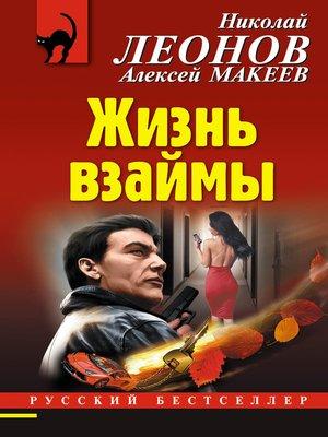 cover image of Жизнь взаймы