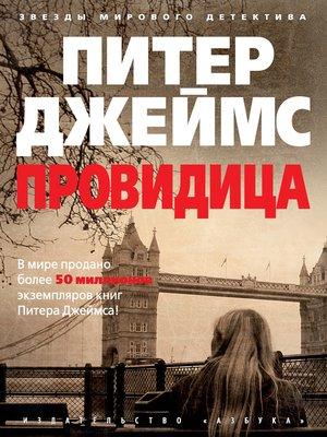 cover image of Провидица