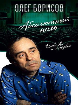 cover image of Абсолютный ноль. Дневники и интервью