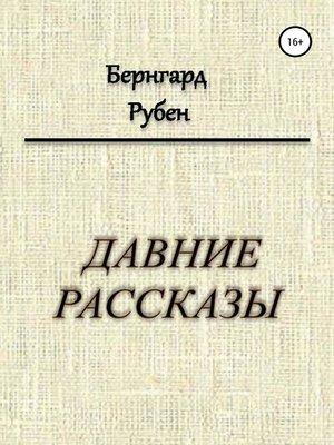 cover image of Давние рассказы
