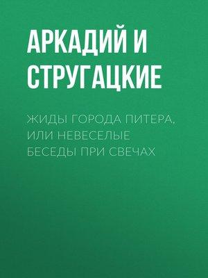 cover image of Жиды города Питера, или Невеселые беседы при свечах