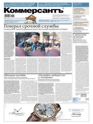 cover image of Коммерсантъ (понедельник-пятница) 32-2018