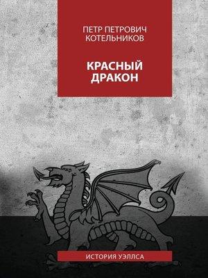 cover image of Красный дракон. История Уэллса