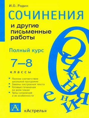 cover image of Сочинения и другие письменные работы. 7—8 классы