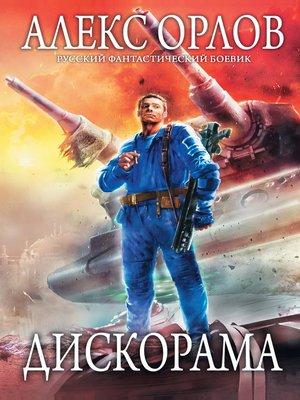 cover image of Дискорама