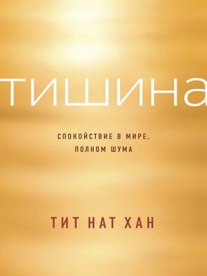 cover image of Тишина. Спокойствие вмире, полном шума
