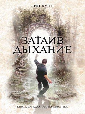 cover image of Затаив дыхание