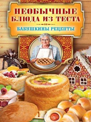 cover image of Необычные блюда из теста
