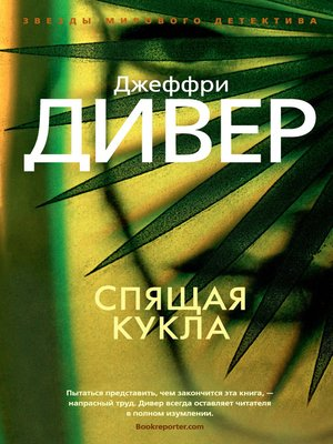 cover image of Спящая кукла