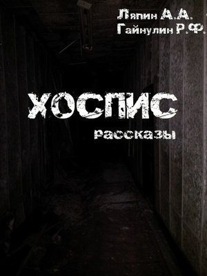 cover image of Хоспис