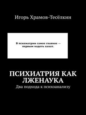 cover image of Психиатрия как лженаука. Два подхода кпсихоанализу