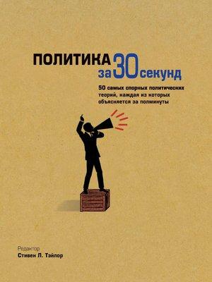 cover image of Политика за 30 секунд