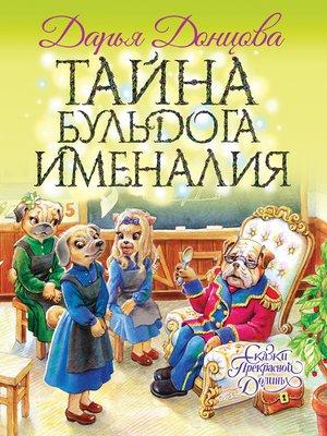 cover image of Тайна бульдога Именалия