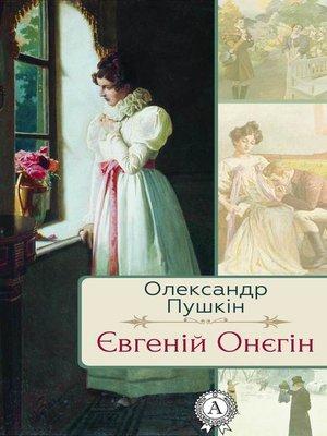 cover image of Євгеній Онєгін