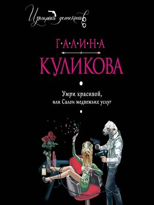 cover image of Умри красивой, или Салон медвежьих услуг