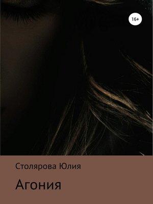 cover image of Агония