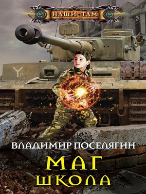 cover image of Маг. Школа