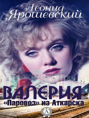 cover image of Валерия. «Паровоз» из Аткарска