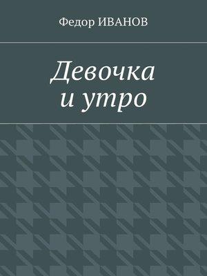 cover image of Девочка и утро
