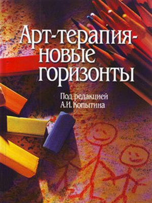 cover image of Арт-терапия – новые горизонты