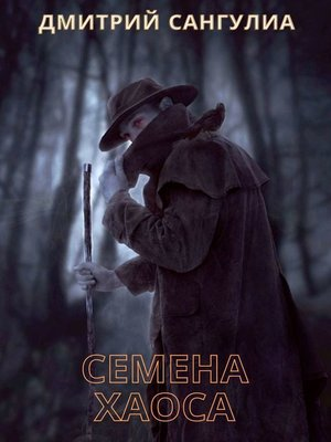 cover image of Семена хаоса