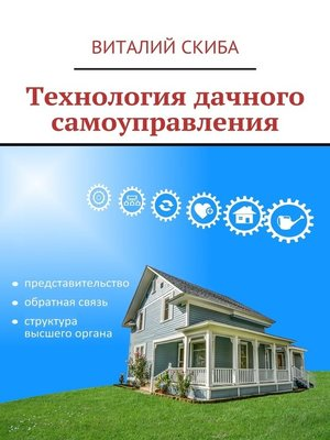 cover image of Технология дачного самоуправления