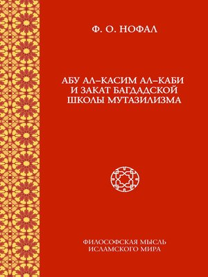cover image of Абу ал-Касим ал-Каби и закат багдадской школы мутазилизма