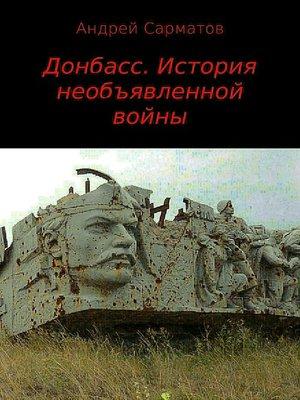 cover image of Донбасс. История необъявленной войны