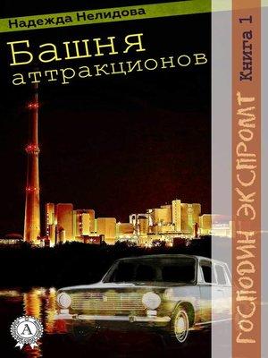 cover image of Книга 1. Башня аттракционов
