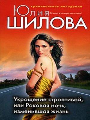 cover image of Укрощение строптивой, или Роковая ночь, изменившая жизнь