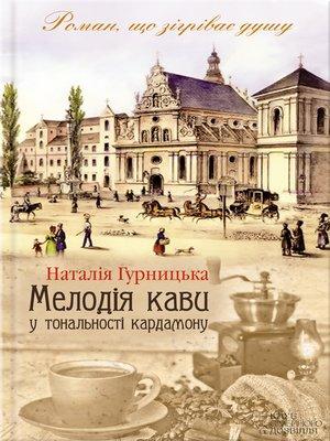 cover image of Мелодія кави у тональності кардамону