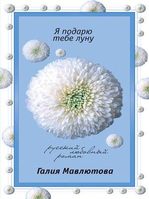 cover image of Я подарю тебе Луну