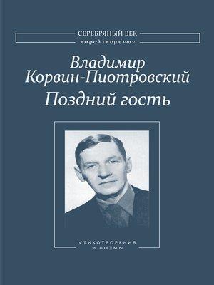 cover image of Поздний гость