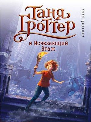 cover image of Таня Гроттер и Исчезающий Этаж