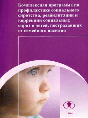 cover image of Комплексная программа по профилактике социального сиротства, реабилитации социальных сирот и детей, пострадавших от семейного насилия