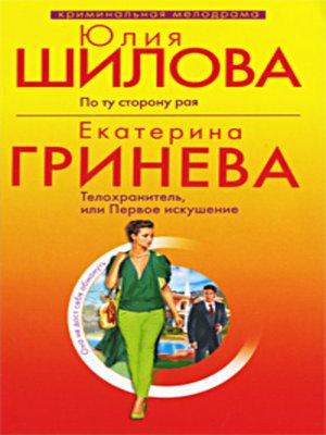 cover image of Телохранитель, или Первое искушение