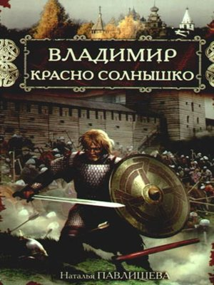 cover image of Владимир Красно Солнышко. Огнем и мечом