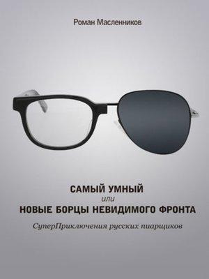 cover image of Самый умный, или Новые бойцы невидимого фронта