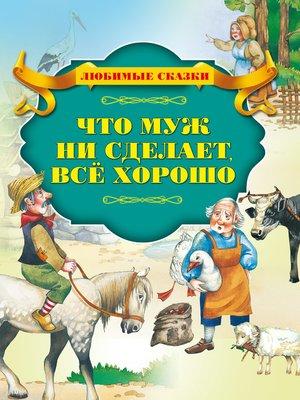cover image of Что муж не сделает – все хорошо