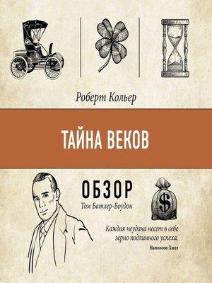 cover image of Тайна веков. Роберт Кольер (обзор)