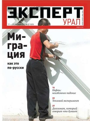 cover image of Эксперт Урал 37-2012