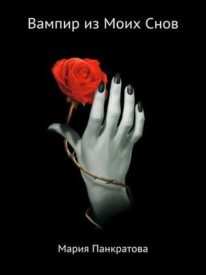 cover image of Вампир из моих снов